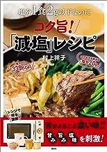 表紙: 塩分1食2g以下なのにコク旨!「減塩」レシピ (講談社のお料理BOOK) | 村上祥子