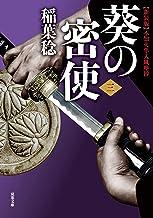 表紙: 新装版 不知火隼人風塵抄 葵の密使 : 3 (双葉文庫) | 稲葉稔