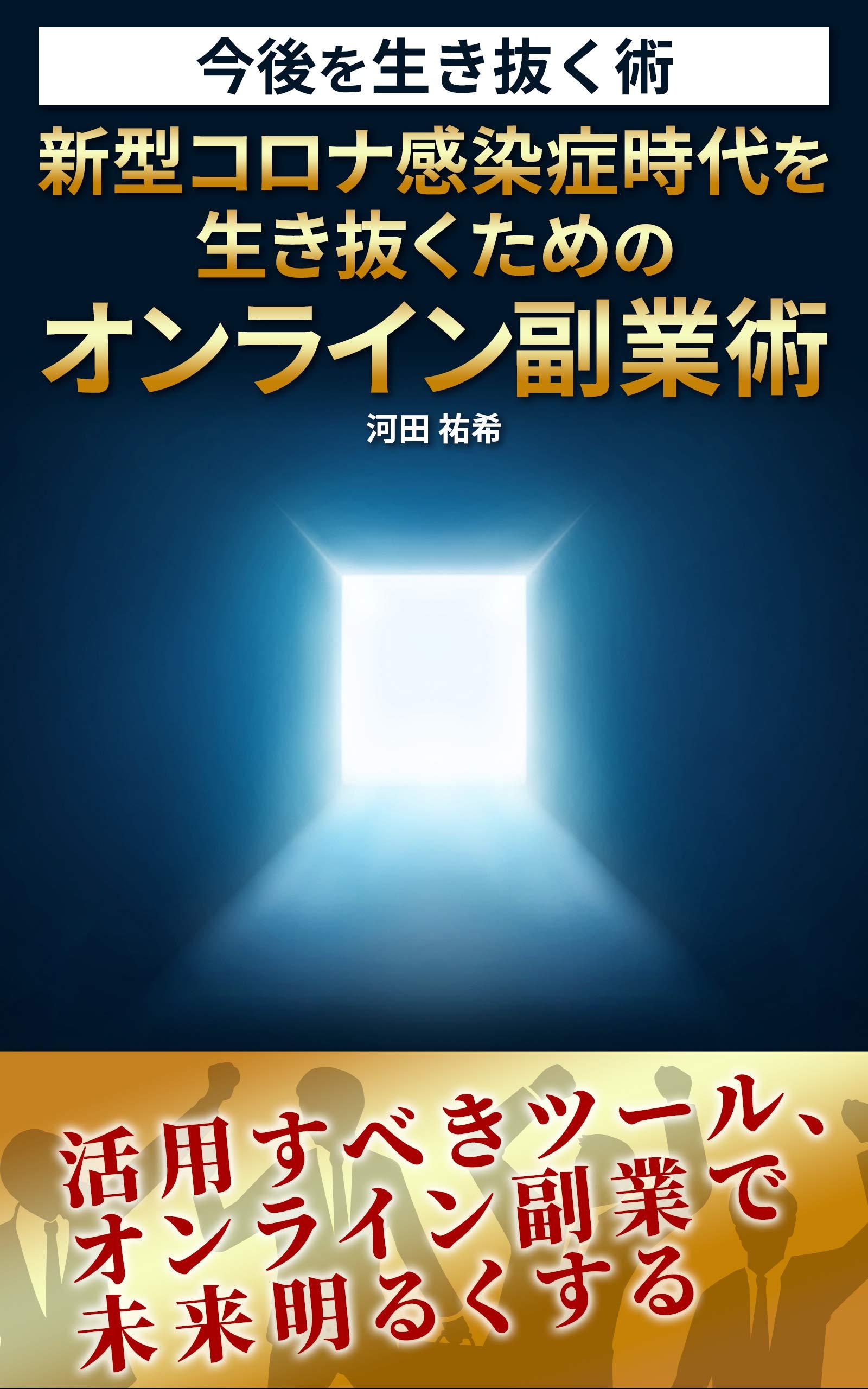 shingatakoronakansenshoujidaiwoikinukutamenoonrainhukugyoujutu: kongowoikinukusube (Japanese Edition)