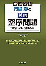 表紙: 大学入試 門脇渉の 英語[整序問題]が面白いほど解ける本 | 門脇 渉