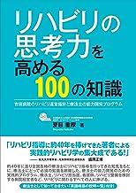 表紙: リハビリの思考力を高める100の知識 | 夏目重厚