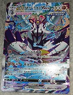 ポケモンカード れんげきウーラオスVmax S5R 084/070 HR 一撃マスター 連撃マスター スペシャルアート