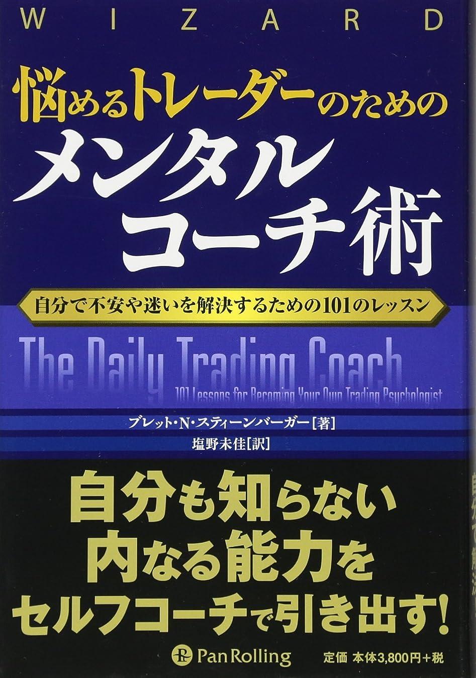 速報それから抑圧する悩めるトレーダーのためのメンタルコーチ術 (ウィザードブックシリーズ)
