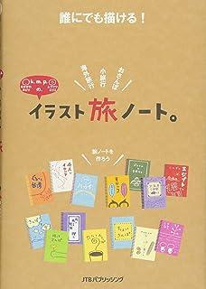 誰にでも描ける! k.m.p.の、イラスト旅ノート。 (単行本)