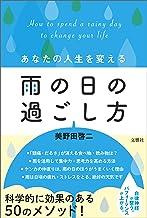 表紙: あなたの人生を変える雨の日の過ごし方 | 美野田啓二
