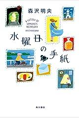水曜日の手紙 (角川書店単行本) Kindle版