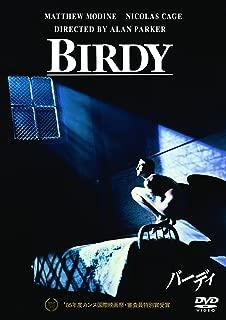 バーディ [DVD]