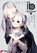 表紙: Ib -インスタントバレット-(4) 怖がりだよと、一度でも言えたなら (電撃コミックスNEXT) | 赤坂 アカ