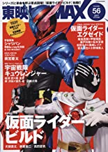 東映ヒーローMAX Vol.56 (タツミムック)
