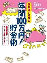表紙: 家計簿いらずの 年間100万円! 貯金術 新米夫婦がやりくり上手になるまで (コミックエッセイ) | 田辺 南香