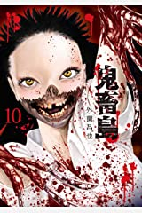 鬼畜島 10巻 (LINEコミックス) Kindle版