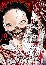 鬼畜島 10巻 (LINEコミックス)