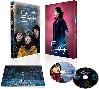 星の子 豪華版 [Blu-ray]