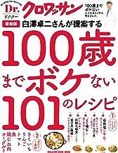 表紙: Dr.クロワッサン 最新版 白澤卓二さんが提案する100歳までボケない101のレシピ Dr.クロワッサン | 白澤卓二
