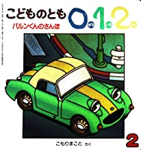 こどものとも0.1.2. 2003年2月号「バルンくんのさんぽ」