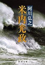表紙: 米内光政(新潮文庫) | 阿川 弘之