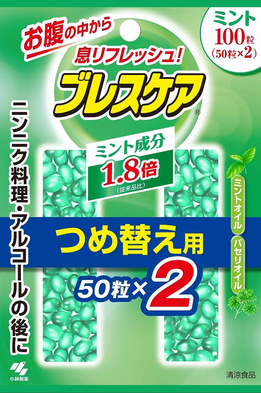 注意食品作成するブレスケア 水で飲む息清涼カプセル 詰め替え用 ミント 100粒(50粒×2個