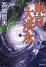 表紙: 東京大洪水 (集英社文庫) | 高嶋哲夫