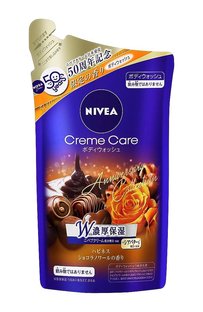 目指す表面じゃがいもニベア クリームケアボディウォッシュ ショコラノワールの香り つめかえ用 360ml