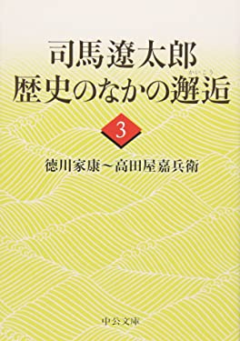 Encounter among Ryotaro Shiba history <3> Tokugawa Ieyasu - Takadaya Kahe (Chuko Bunko) (2010) ISBN: 4122053951 [Japanese Import]