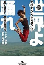 表紙: 世界よ踊れ 歌って蹴って! 28ヶ国珍遊日記 アジア・中東・欧州・南米篇 | ナオト・インティライミ