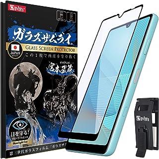 ブルーライトカット 日本品質 Xperia AceⅡ 用 ガラスフィルム 3D全面保護 エクスペリア エース2 用 SO-41B 用 フィルム ブルーライト カット らくらくクリップ付き ガラスザムライ OVER's 312-blue-2.5d-bk