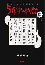 表紙: 意味がわかるとゾクゾクする超短編小説 ゾク編 54字の物語 怪   氏田 雄介