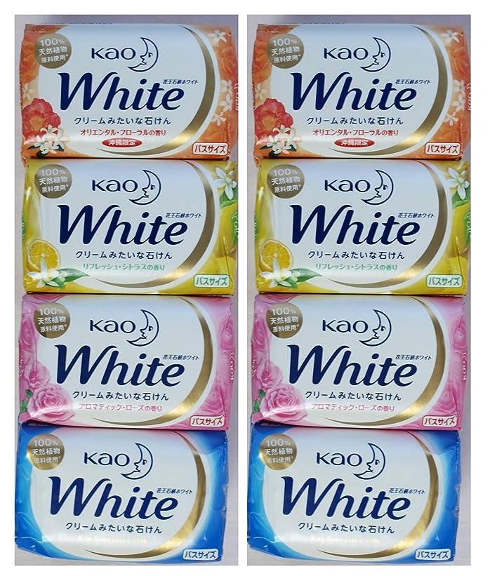 むさぼり食う女の子性的561988-8P 花王 Kao 石けんホワイト 4つの香り(オリエンタルフローラル/ホワイトフローラル/アロマティックローズ/リフレッシュシトラスの4種) 130g×4種×2set 計8個