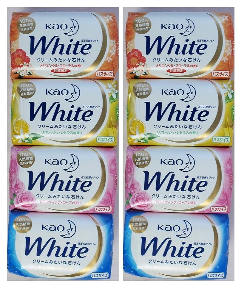 効率的レンズクリア561988-8P 花王 Kao 石けんホワイト 4つの香り(オリエンタルフローラル/ホワイトフローラル/アロマティックローズ/リフレッシュシトラスの4種) 130g×4種×2set 計8個