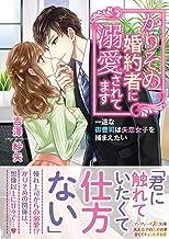 表紙: かりそめ婚約者に溺愛されてます~一途な御曹司は失恋女子を捕まえたい~ (マーマレード文庫)   吉澤紗矢