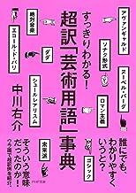 表紙: すっきりわかる! 超訳「芸術用語」事典 (PHP文庫) | 中川 右介