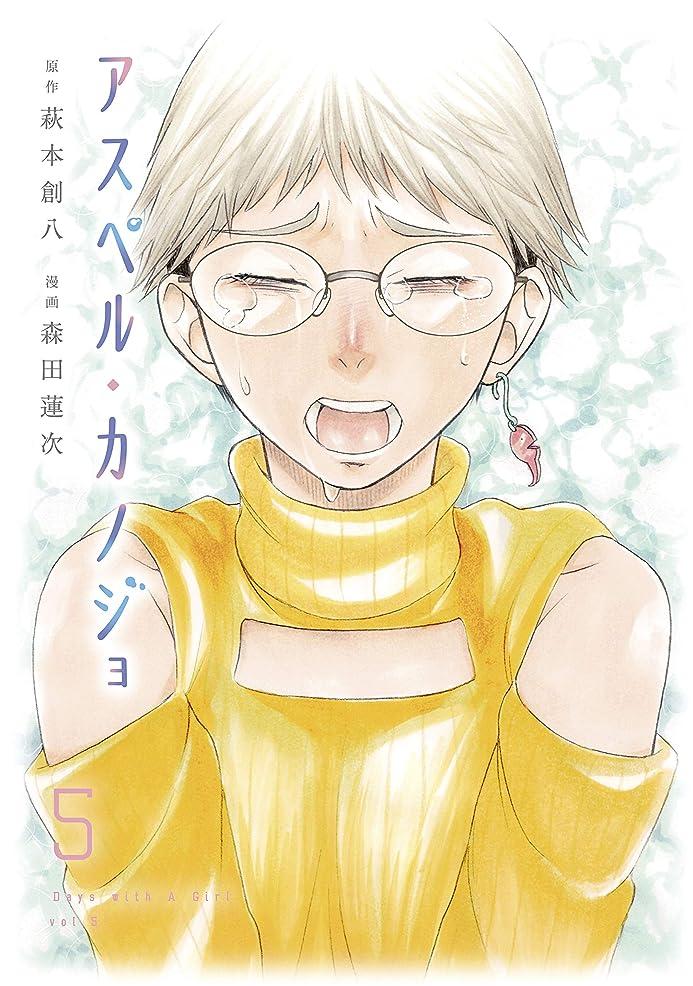 旅満足させる添加剤アスペル?カノジョ(5) (コミックDAYSコミックス)