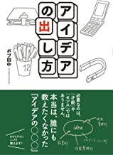 表紙: アイデアの出し方   ボブ 田中