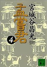 表紙: 孟嘗君(4) (講談社文庫) | 宮城谷昌光