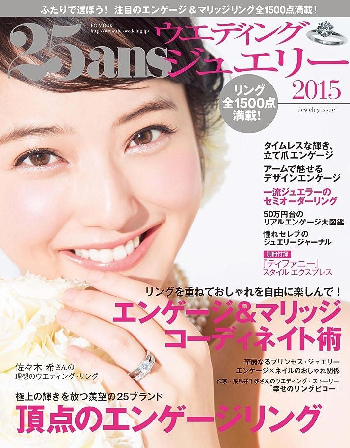 サポート起きる予知25ans Wedding ヴァンサンカンウエディング ジュエリー2015 (2014-11-22) [雑誌]