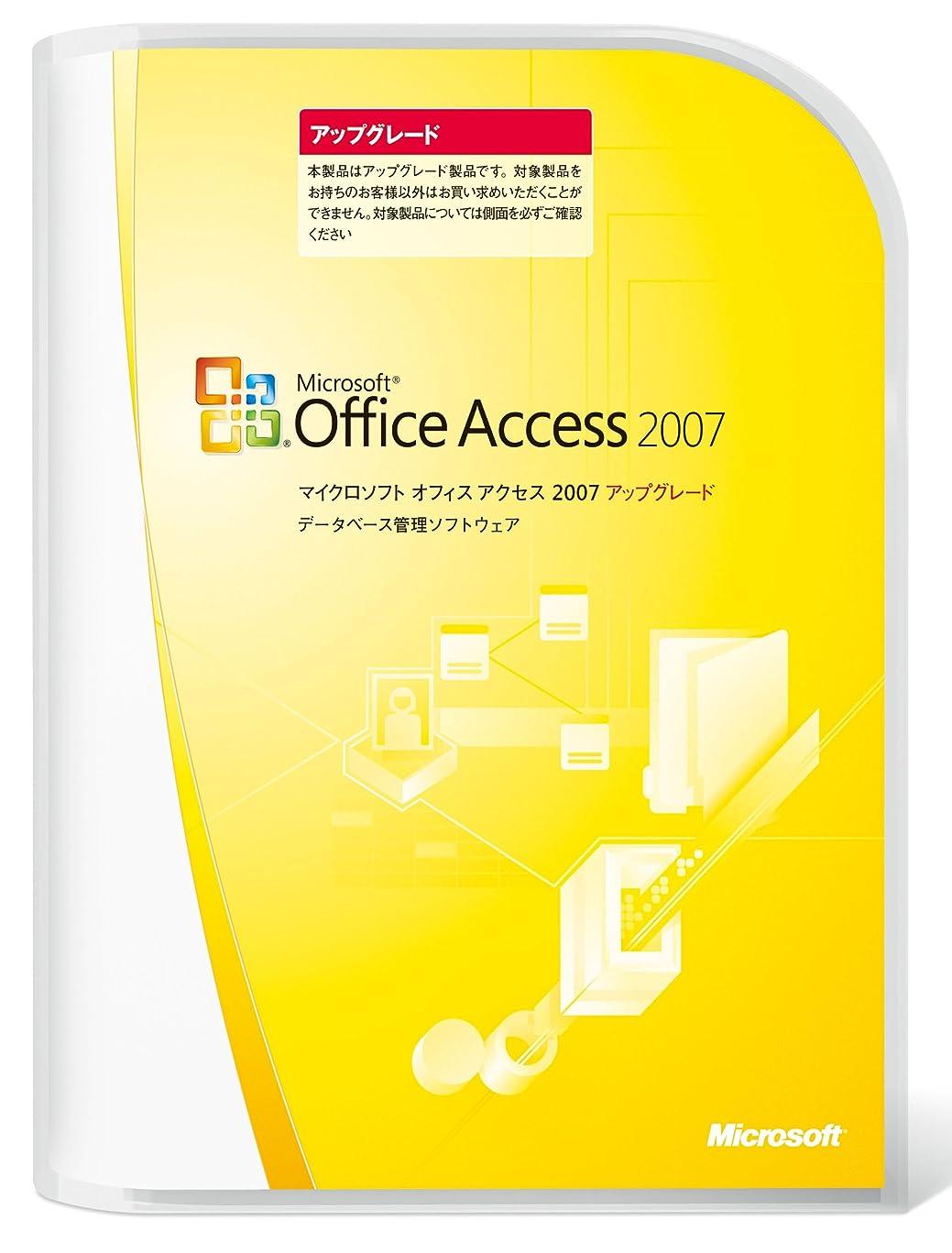遠え司教式【旧商品/メーカー出荷終了/サポート終了】Microsoft  Office Access 2007 アップグレード