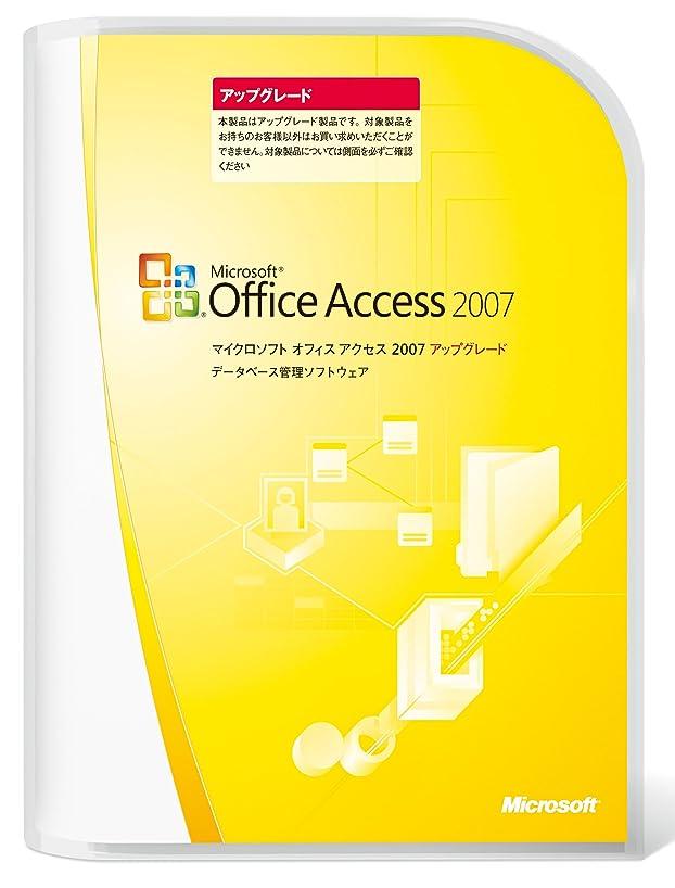 傀儡女優セットする【旧商品/メーカー出荷終了/サポート終了】Microsoft  Office Access 2007 アップグレード