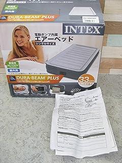 INTEX ( インテックス ) エアーベッド シングル 国内正規品 90日保証付 電動 airbed ツインコンフォートプラッシュ 高さ33cm 来客用 防災