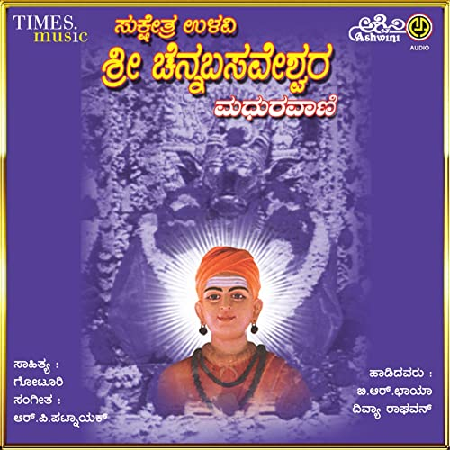 Sukshetra Ullavi Sri Chennabasaveshwara Madhuravani by B  R  Chaya