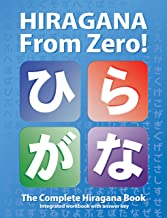Hiragana From Zero!: The complete Hiragana book with integrated workbook. (Japanese Writing From Zero! 1) (English Edition)