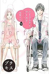 パーフェクトワールド プチキス(58) (Kissコミックス) Kindle版