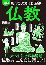 表紙: 眠れなくなるほど面白い 図解 仏教 | 渋谷申博