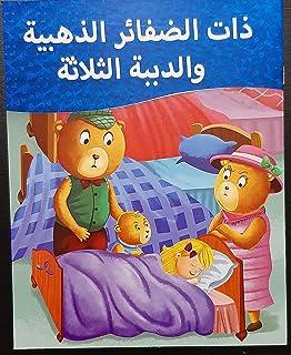 Goldilocks Book in Arabic - Arabic Children Book - Story Book - Kids Book - Arabic Language- Learn Arabic- for 3+ years old,
