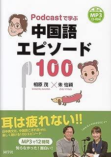 Podcastで学ぶ 中国語エピソード100