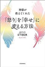 表紙: 神様が教えてくれた 「怒り」を「幸せ」に変える方法 | 日下由紀恵