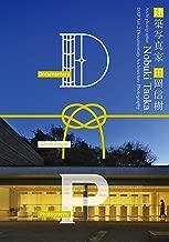 DAP Vol.2 セラミックパークMINO 建築家 磯崎新: 建築写真家 田岡信樹 写真集 (一生に一度は行きたい日本の名建築)