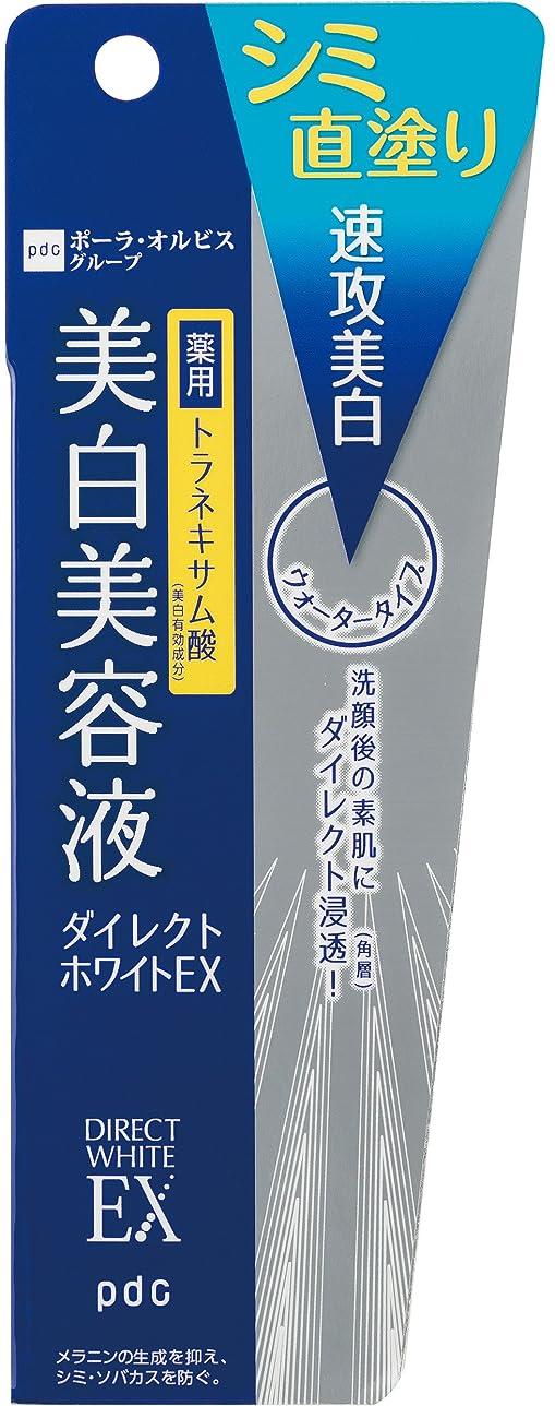 弾薬うっかりテクスチャーダイレクトホワイトEX 美白美容液 50mL (医薬部外品)
