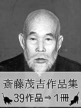 表紙: 『斎藤茂吉作品集・39作品⇒1冊』 | 斎藤 茂吉