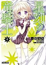 表紙: 星刻の竜騎士 4 (MFコミックス アライブシリーズ) | RAN