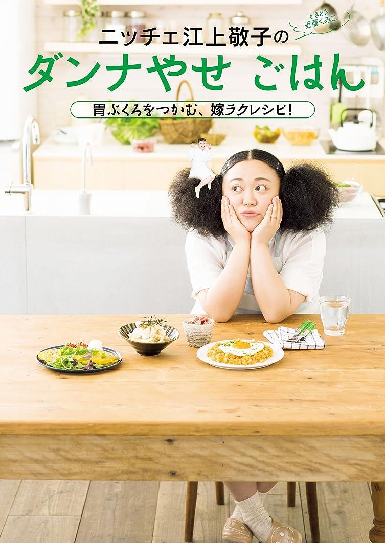 ランタン失礼な投資ニッチェ 江上敬子のダンナやせごはん 胃ぶくろをつかむ、嫁ラクレシピ!